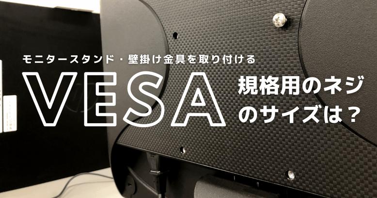 VESA規格用のネジを説明したページ_アイキャッチ