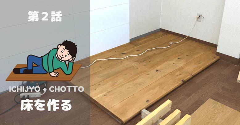 室内に1畳ちょっとの小屋を作る企画_第2話