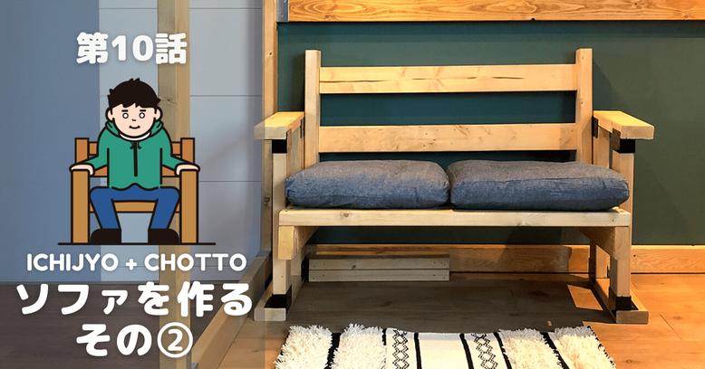 室内に1畳ちょっとの小屋を作る企画_第7話