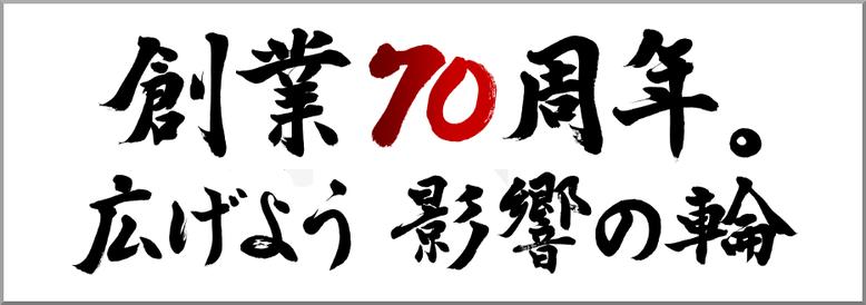 筆字:創業○○周年|企業スローガンの筆文字を書道家に依頼