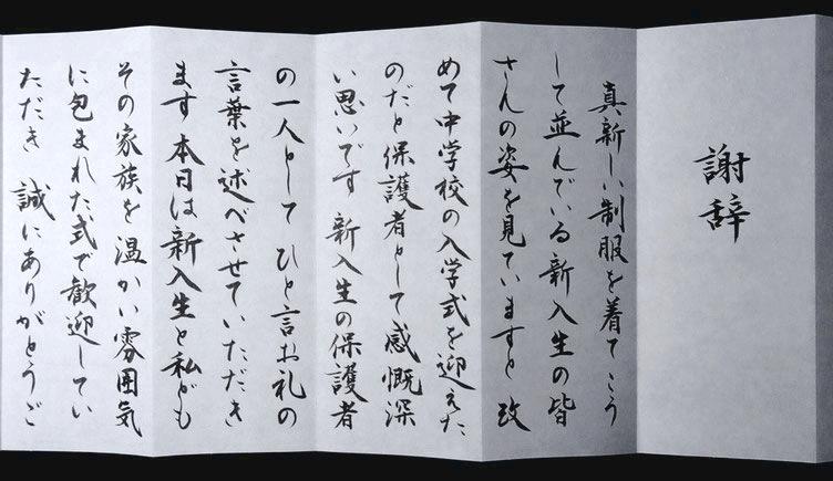 保護者代表挨拶・謝辞の例文・筆書き方法とコツ