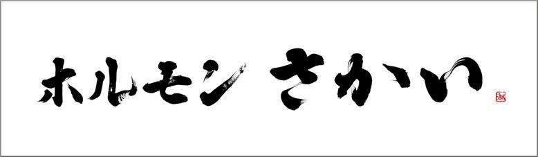 筆文字:ホルモンさかい [居酒屋看板の筆文字を書家に依頼・注文]