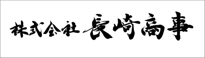 筆文字:長崎商事|ロゴ・看板の筆文字|書家へのご注文・依頼でハイクオリティな筆文字を作成