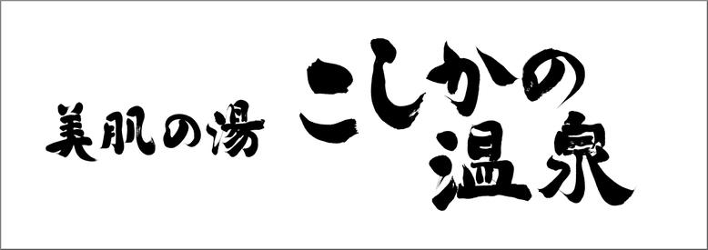 筆文字:小鹿野温泉(こしかの温泉) 美肌の湯|ロゴ・看板の筆文字|書家へのご注文・依頼でハイクオリティな筆文字を作成