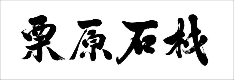 筆文字:栗原 [オリジナルの筆文字を書家に依頼・オーダーメイド注文]