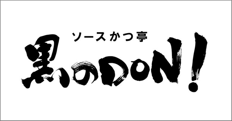 筆文字:黒のDON!|書道家への筆文字依頼・ご注文、お任せください。