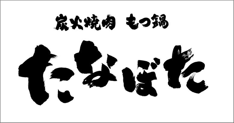筆文字:炭火焼肉・もつ鍋|筆文字看板|書家へのご注文・依頼でハイクオリティな筆文字を作成