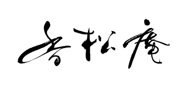 筆文字:香松庵|筆文字ロゴ・看板・商品パッケージ・題字|書道家へ依頼・注文