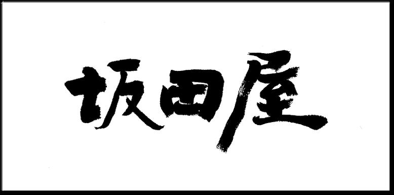 筆文字ロゴ:坂田屋|看板の筆文字作成を書道家へ依頼・注文する。ハイクオリティな毛筆文字をご提供。