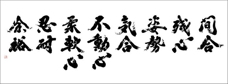 書道家の筆文字ロゴ制作:剣道や剣術の心得[間合・残心・気合い・忍耐・不動・姿勢]