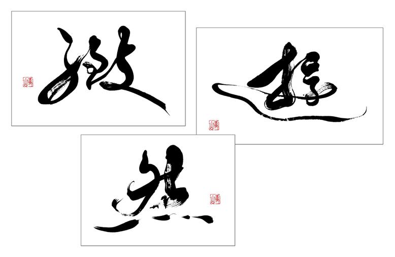 筆文字:遊・然・緻|看板やラベルの筆文字制作・題字を書道家に注文・依頼するなら書家 鳶山にお任せください。