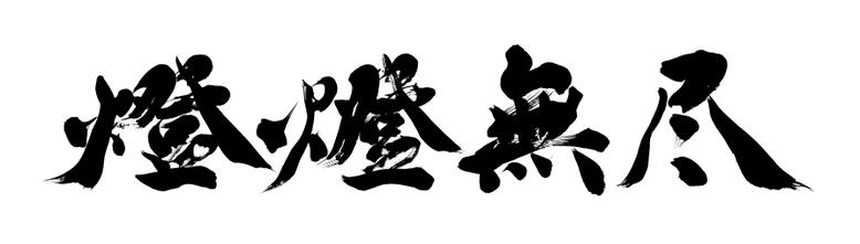 アーティスト様のプロジェクト名の筆文字ロゴ制作:燈燈無尽|書道と筆文字の依頼・注文