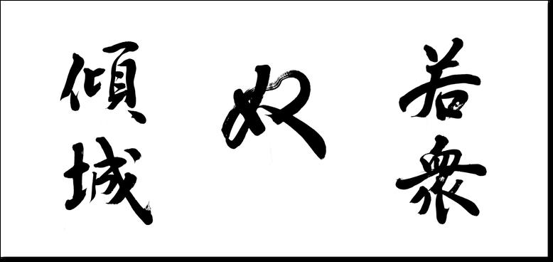 筆文字:若衆 奴 傾城(三人形)