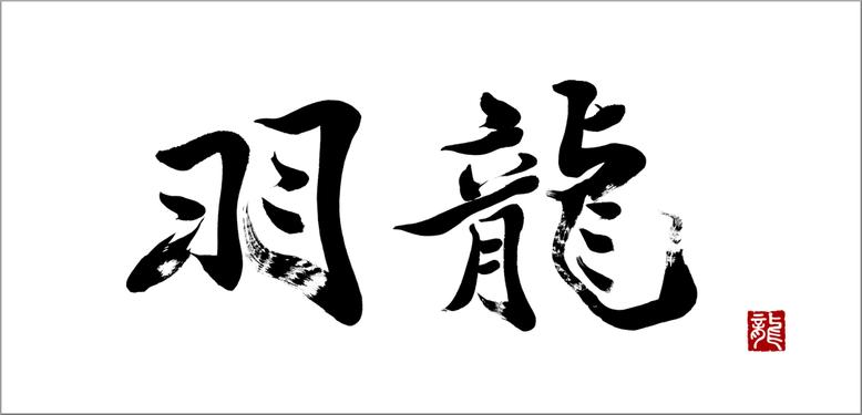 筆文字ロゴ:羽龍|筆字の依頼・注文