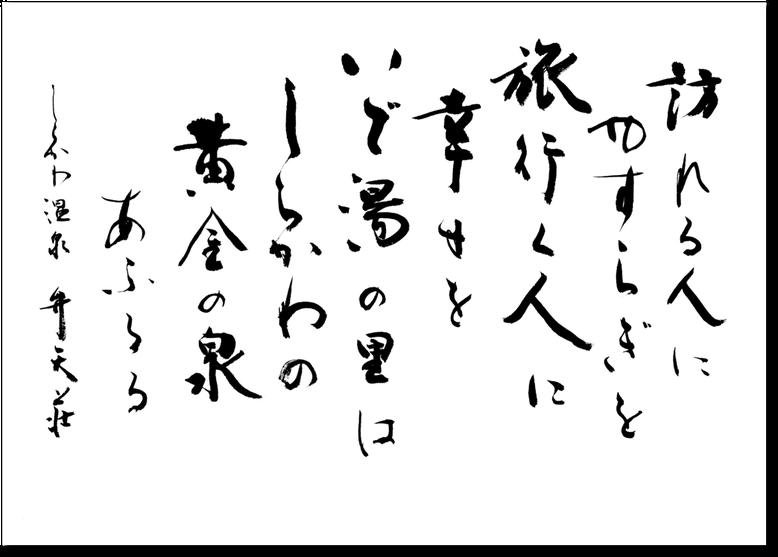 書家の筆文字:訪れる人にやすらぎを 旅行く人に幸せを いで湯の里はしらかわの 黄金の泉あふるる|筆文字の依頼・注文
