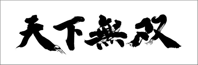 筆文字ロゴ:天下無双|書道家に筆文字を依頼