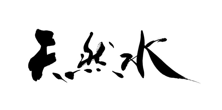 筆文字:天然水|筆文字ロゴ・看板・商品パッケージ・題字|書道家へ依頼・注文