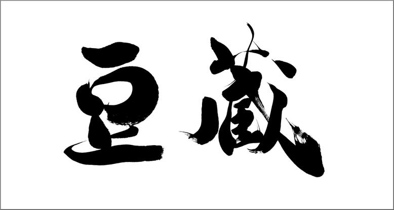 筆文字:豆蔵|ロゴ・看板の筆文字|書家へのご注文・依頼でハイクオリティな筆文字を作成