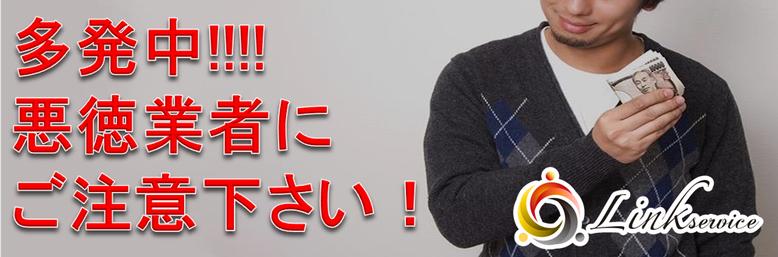 札幌で除雪の悪徳業者に注意