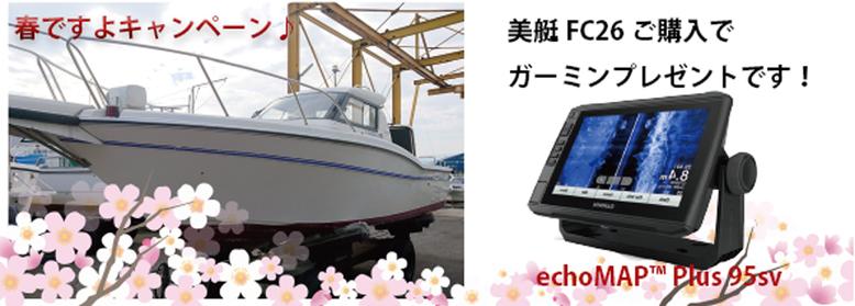 美中古艇FC26春のキャンペーン