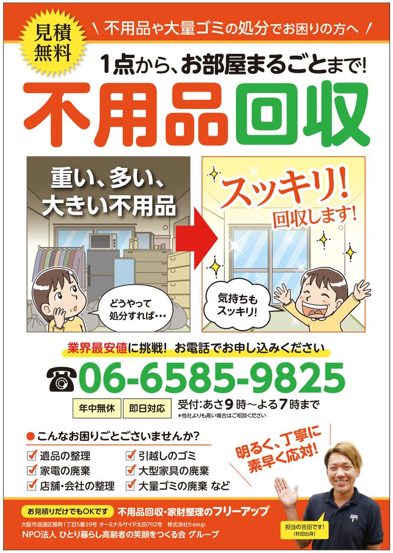 大阪 不用品回収、家財整理チラシ おもて