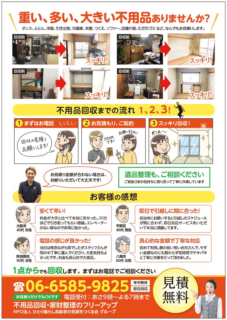 大阪 不用品回収、家財整理チラシ うら