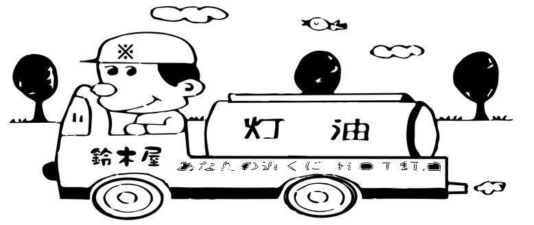 鶴ヶ島 坂戸 灯油配達