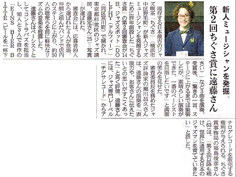 ちぐさ賞決定を伝える9月15日付産経新聞 朝刊