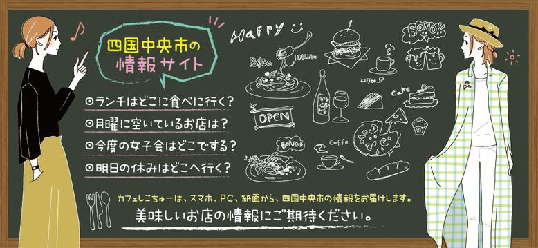四国中央市 ランチ カフェしこちゅ〜