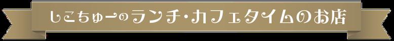 四国中央市のランチ・カフェタイムのお店