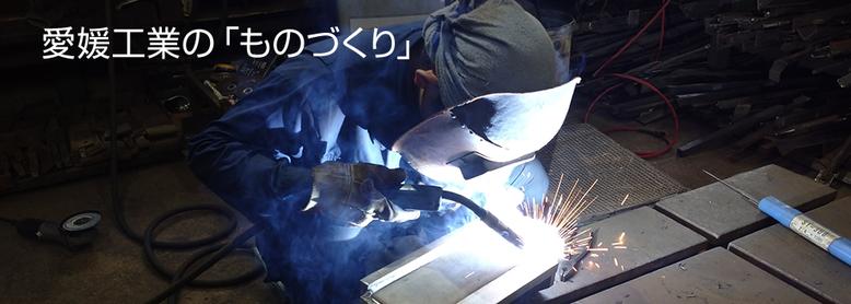 愛媛工業のものづくり|有限会社愛媛工業(愛媛県四国中央市)