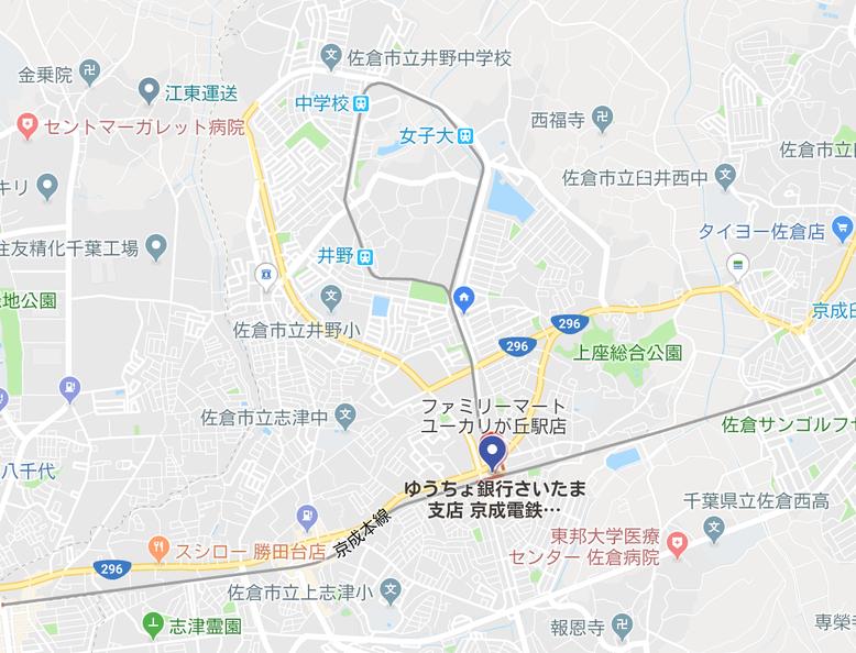 千葉県佐倉市 「ユーカリが丘駅」最寄駅
