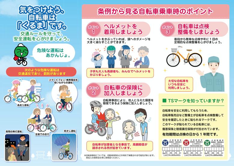 自転車条例パンフレット