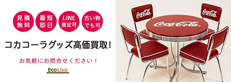 札幌コカコーラグッズ買取