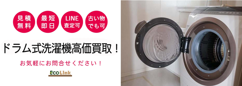 札幌市ドラム式洗濯機買取