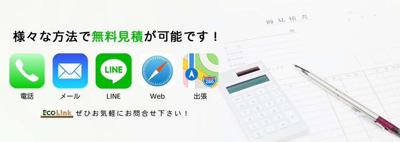 お見積り無料!札幌市東区エコリンクのお見積り方法