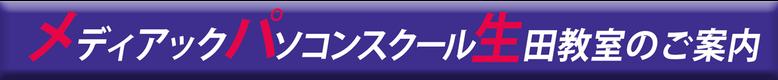 メディアックパソコンスクール生田教室のご案内画像