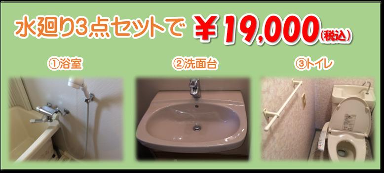水廻り3点セットで¥19,000 ①浴室 ②洗面台 ③トイレ