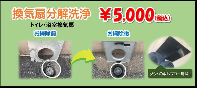 換気扇分解洗浄 ¥5,000 トイレ・浴室換気扇 お掃除前 お掃除後