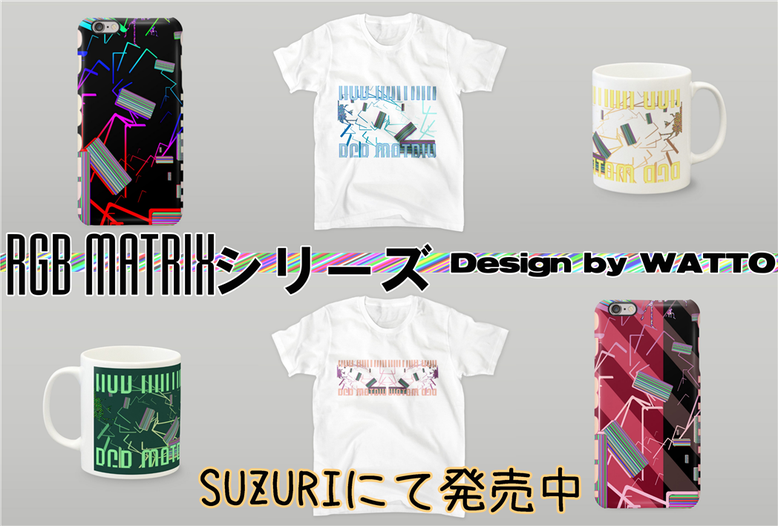 WATTO,SUZURI,MATERIA,RGB,オリジナル,グッズ,発売中