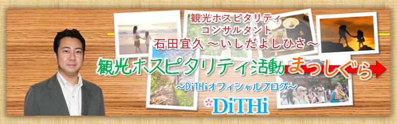観光ホスピタリティ活動まっしぐら DiTHiオフィシャルブログ