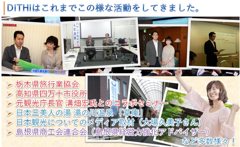 DiTHiはこれまでこの様な活動をしてきました。栃木県旅行業協会、高知県四万十市役所、元観光庁長官溝畑宏氏とのセミナー