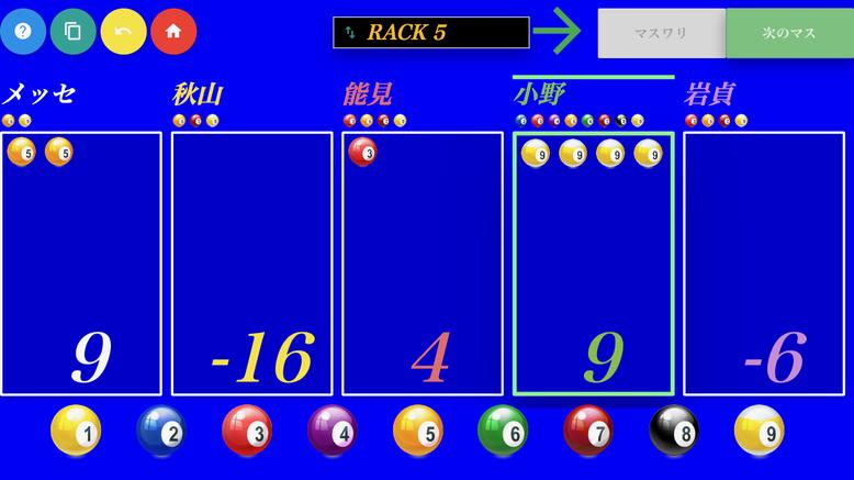 ジャパン9(5-9)