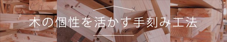 手刻み工法による木材の画像