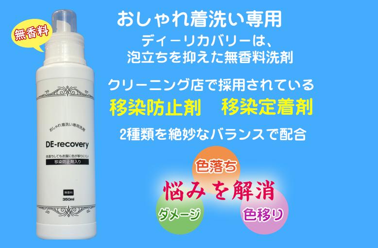 泡立ちを抑え、プロも使う色移り防止剤・色定着剤を配合したおしゃれ着洗い専用洗剤