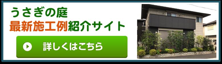 うさぎの庭造園・外構施工例紹介特別サイトはこちら
