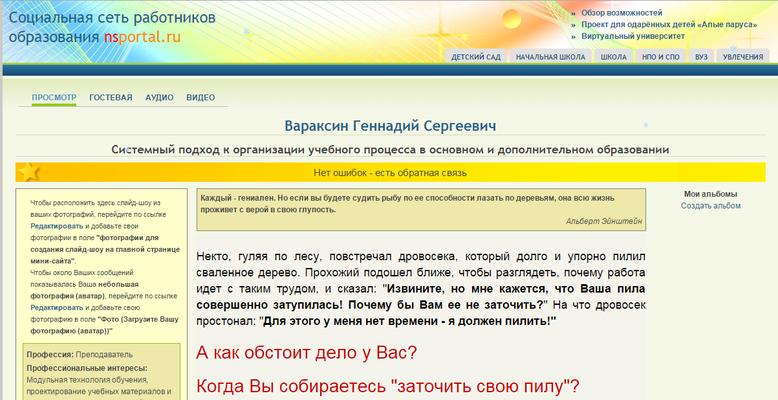 Ссылка на мини-сайт Вараксина Г. С.