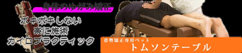 姿勢矯正専用トムソンテーブルを使用します