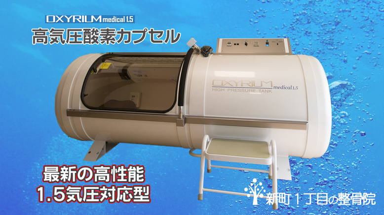 OXYLIUM Medical 1.5高気圧酸素カプセルマシン