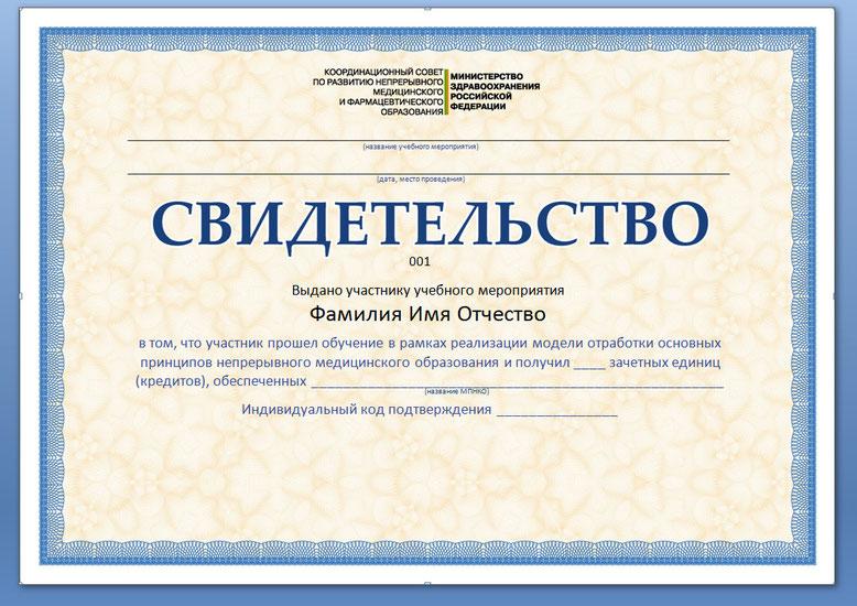 КОБЯКОВ курсы диетолога москва с мед образованием дня только